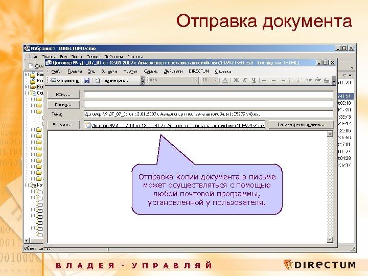 Отправка документа Отправка копии документа в письме может осуществляться с помощью любой почтовой программы,