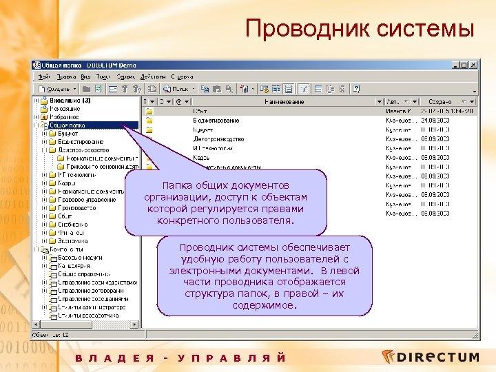 Проводник системы Папка общих документов организации, доступ к объектам которой регулируется правами конкретного пользователя.
