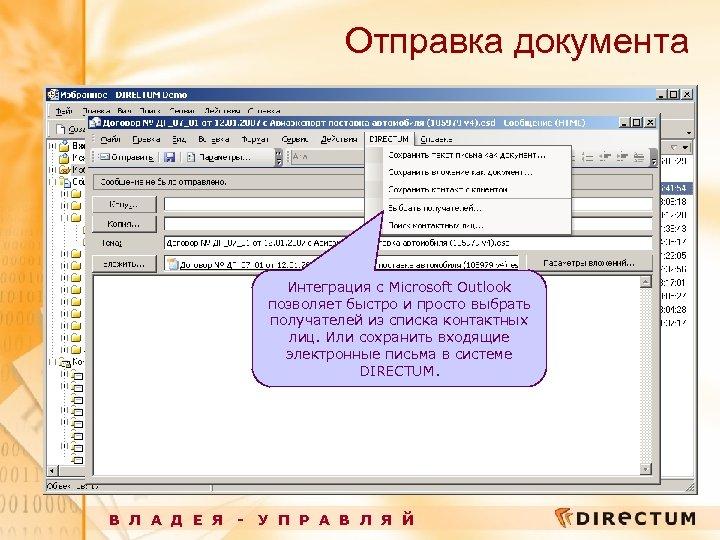 Отправка документа Интеграция с Microsoft Outlook позволяет быстро и просто выбрать получателей из списка