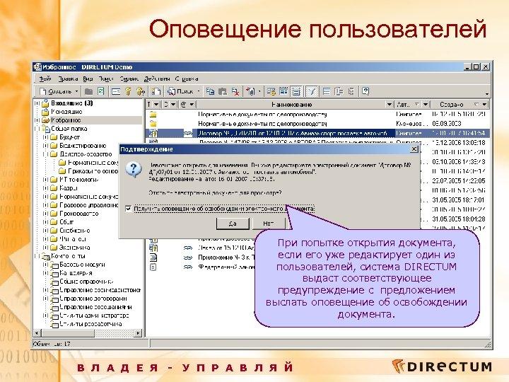 Оповещение пользователей При попытке открытия документа, если его уже редактирует один из пользователей, система