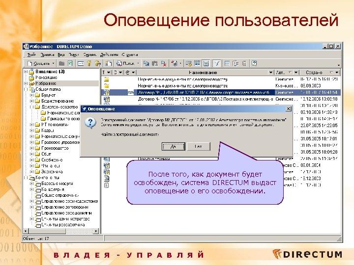 Оповещение пользователей После того, как документ будет освобожден, система DIRECTUM выдаст оповещение о его