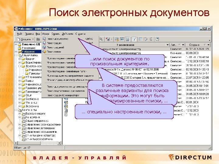 Поиск электронных документов …или поиск документов по произвольным критериям. В системе предоставляются различные варианты
