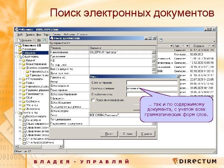 Поиск электронных документов … так и по содержимому документа, с учетом всех грамматических форм