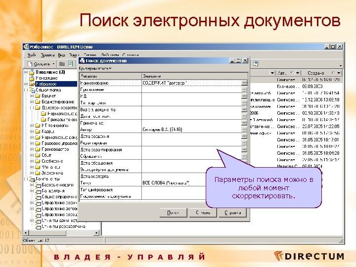 Поиск электронных документов Параметры поиска можно в любой момент скорректировать. В Л А Д