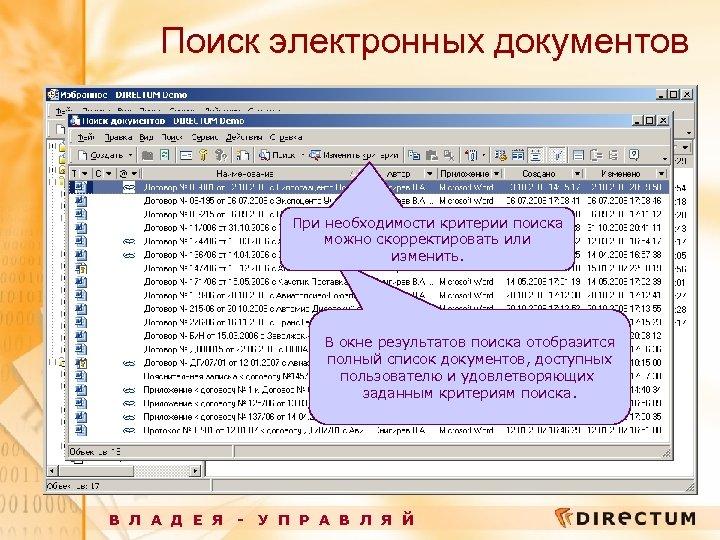 Поиск электронных документов При необходимости критерии поиска можно скорректировать или изменить. В окне результатов