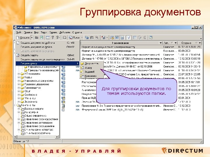 Группировка документов Для группировки документов по темам используются папки. В Л А Д Е