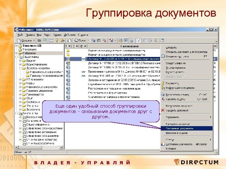 Группировка документов Еще один удобный способ группировки документов - связывание документов друг с другом.