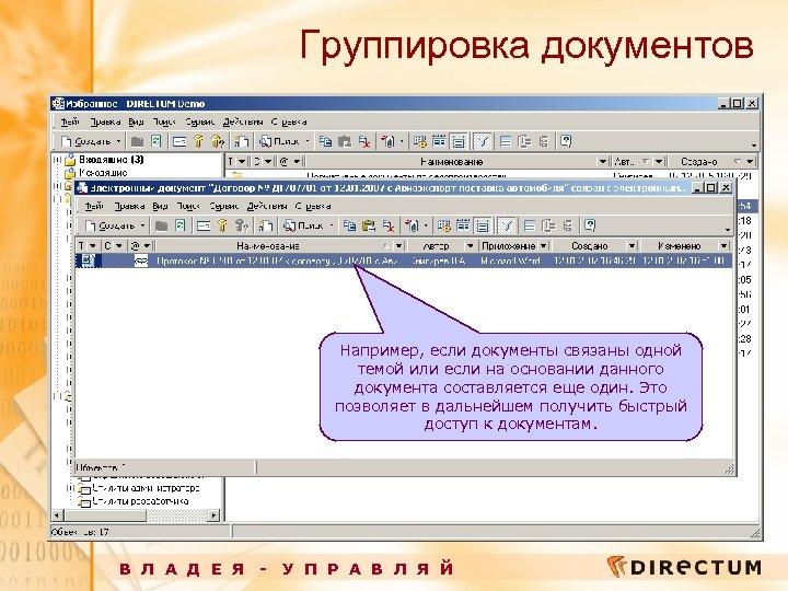 Группировка документов Например, если документы связаны одной темой или если на основании данного документа