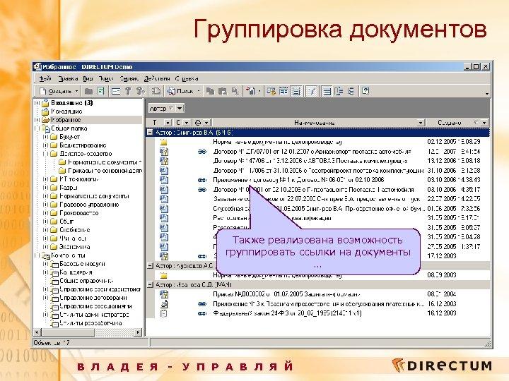 Группировка документов Также реализована возможность группировать ссылки на документы … В Л А Д