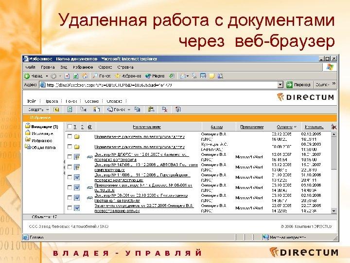Удаленная работа с документами через веб-браузер В Л А Д Е Я - У