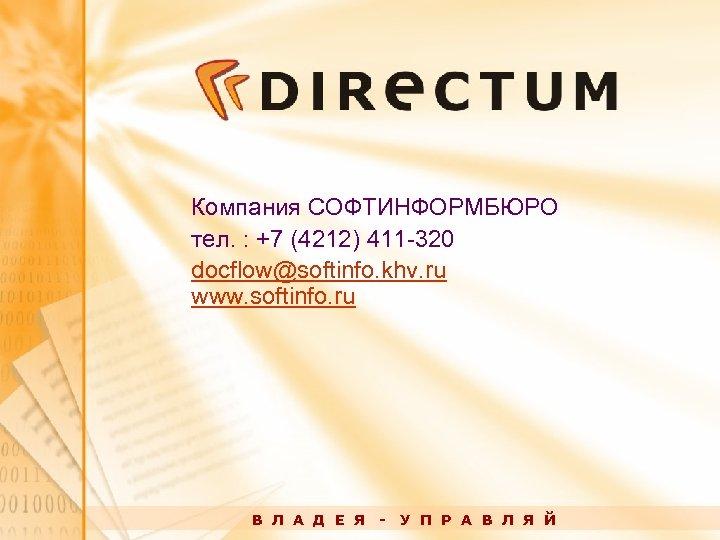 Компания СОФТИНФОРМБЮРО тел. : +7 (4212) 411 -320 docflow@softinfo. khv. ru www. softinfo. ru