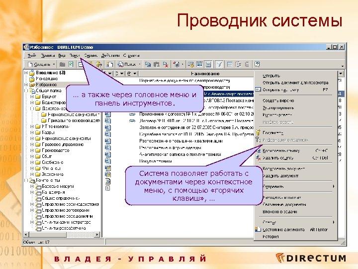 Проводник системы … а также через головное меню и панель инструментов. Система позволяет работать