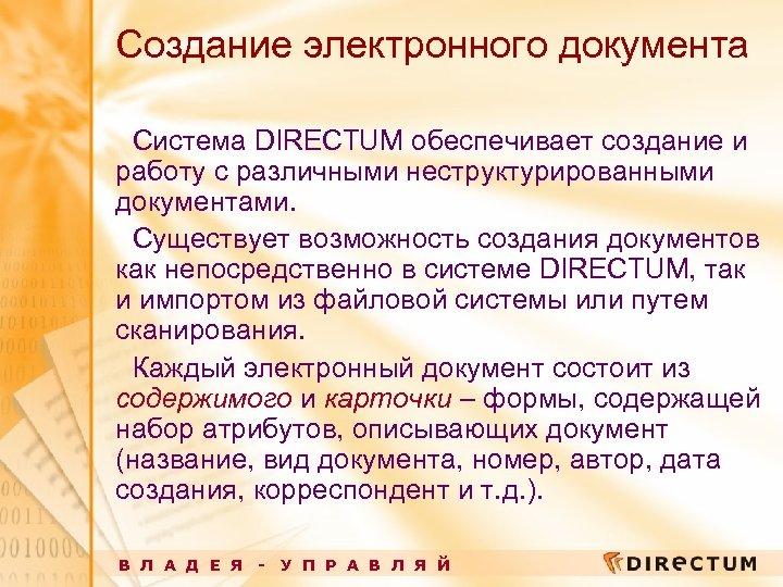 Создание электронного документа Система DIRECTUM обеспечивает создание и работу с различными неструктурированными документами. Существует