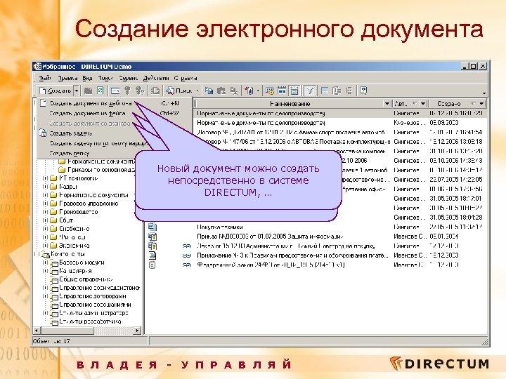 Создание электронного документа Новый документ можно создать непосредственно в системе … импортом изсканирования. …