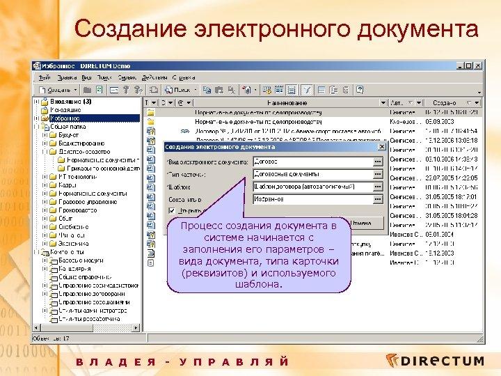 Создание электронного документа Процесс создания документа в системе начинается с заполнения его параметров –