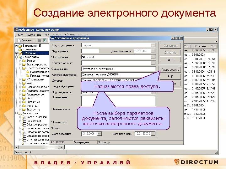 Создание электронного документа Назначаются права доступа. После выбора параметров документа, заполняются реквизиты карточки электронного