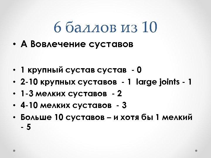6 баллов из 10 • А Вовлечение суставов • • • 1 крупный сустав