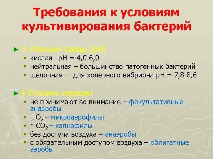 Требования к условиям культивирования бактерий ► 3. Реакция среды (р. Н) § кислая –р.