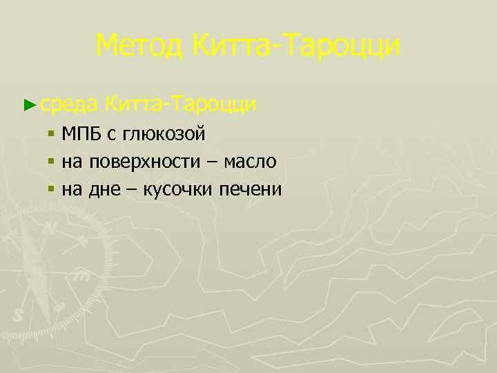 Метод Китта-Тароцци ► среда Китта-Тароцци § МПБ с глюкозой § на поверхности – масло