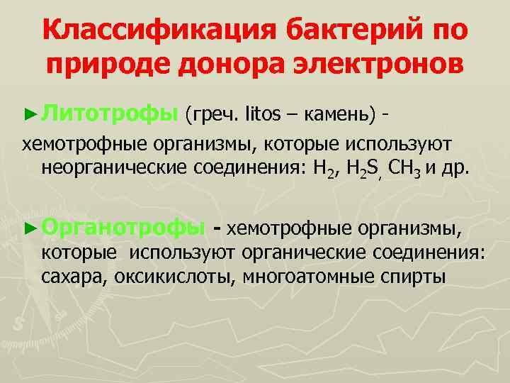Классификация бактерий по природе донора электронов ► Литотрофы (греч. litos – камень) - хемотрофные