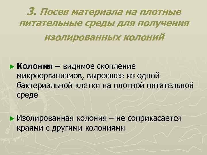 3. Посев материала на плотные питательные среды для получения изолированных колоний ► Колония –