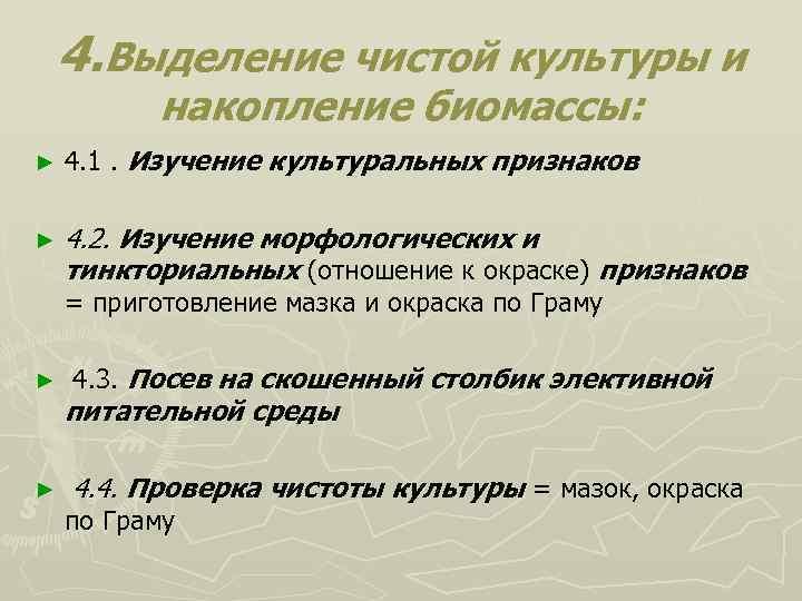 4. Выделение чистой культуры и накопление биомассы: ► 4. 1. Изучение культуральных признаков ►