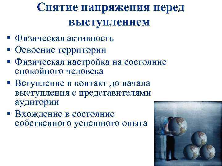 Снятие напряжения перед выступлением § Физическая активность § Освоение территории § Физическая настройка на