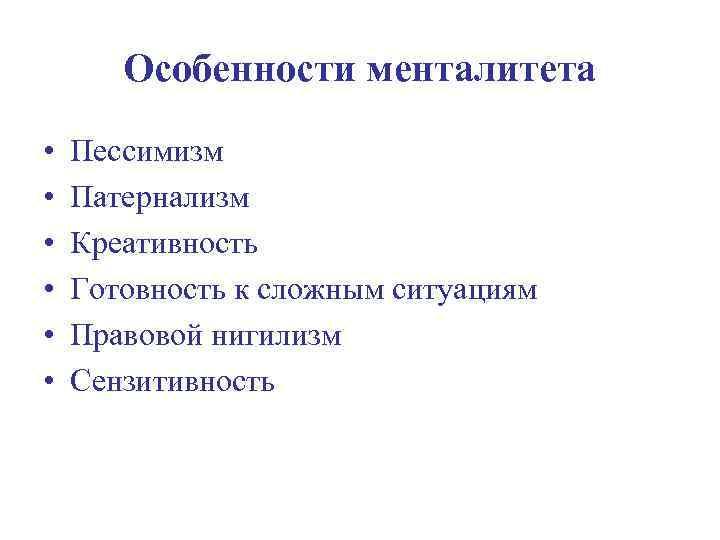 Особенности менталитета • • • Пессимизм Патернализм Креативность Готовность к сложным ситуациям Правовой нигилизм