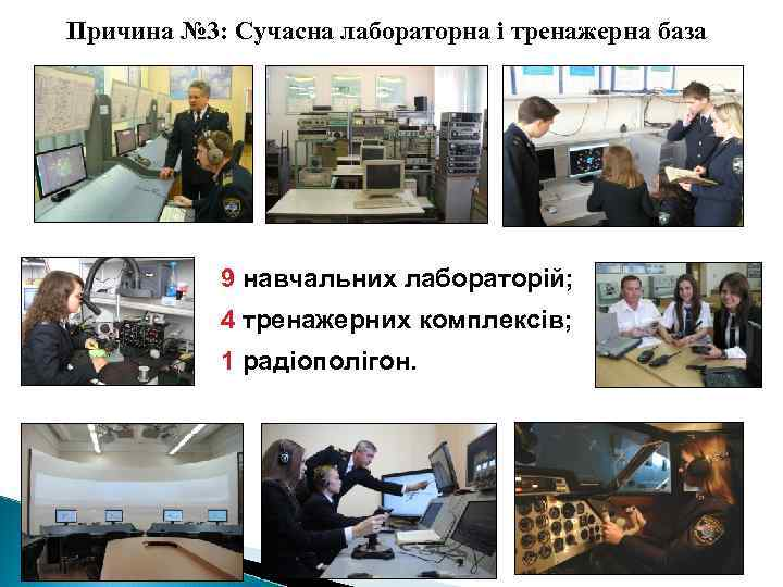 Причина № 3: Сучасна лабораторна і тренажерна база 9 навчальних лабораторій; 4 тренажерних комплексів;