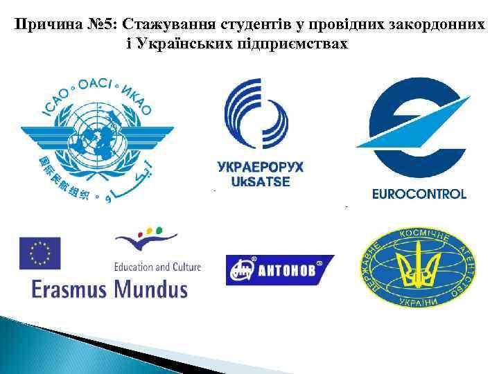 Причина № 5: Стажування студентів у провідних закордонних і Українських підприємствах