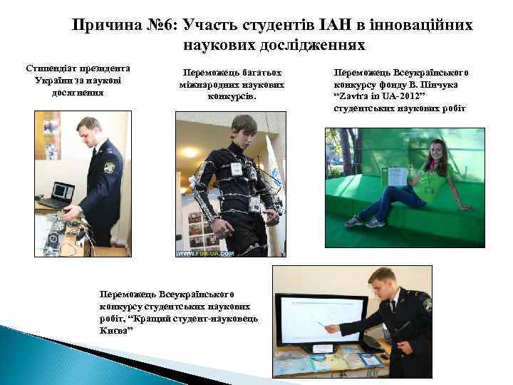 Причина № 6: Участь студентів ІАН в інноваційних наукових дослідженнях Стипендіат президента України за