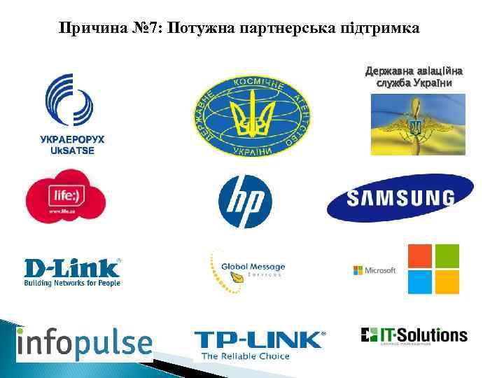 Причина № 7: Потужна партнерська підтримка Державна авіаційна служба України