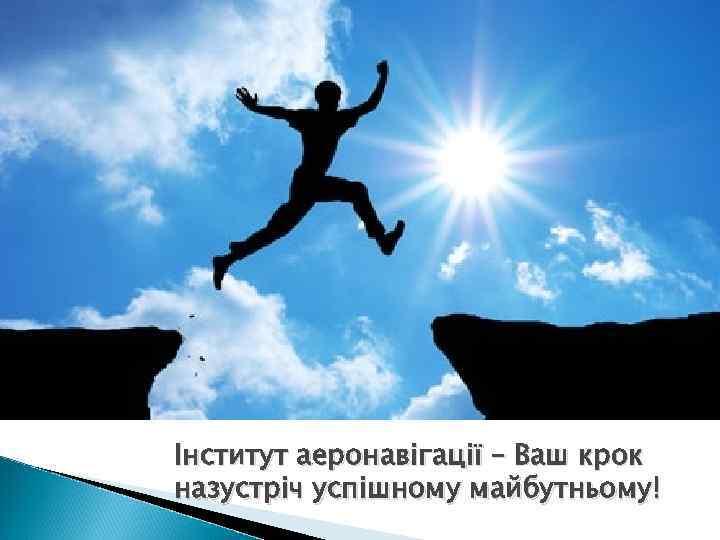 Інститут аеронавігації – Ваш крок назустріч успішному майбутньому!
