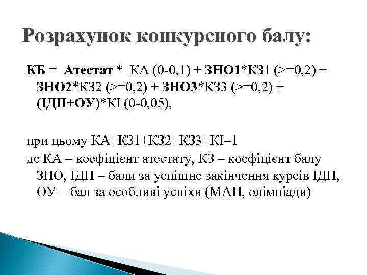 Розрахунок конкурсного балу: КБ = Атестат * КА (0 -0, 1) + ЗНО 1*КЗ