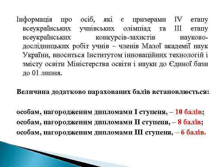 Інформація про осіб, які є призерами IV етапу всеукраїнських учнівських олімпіад та III етапу
