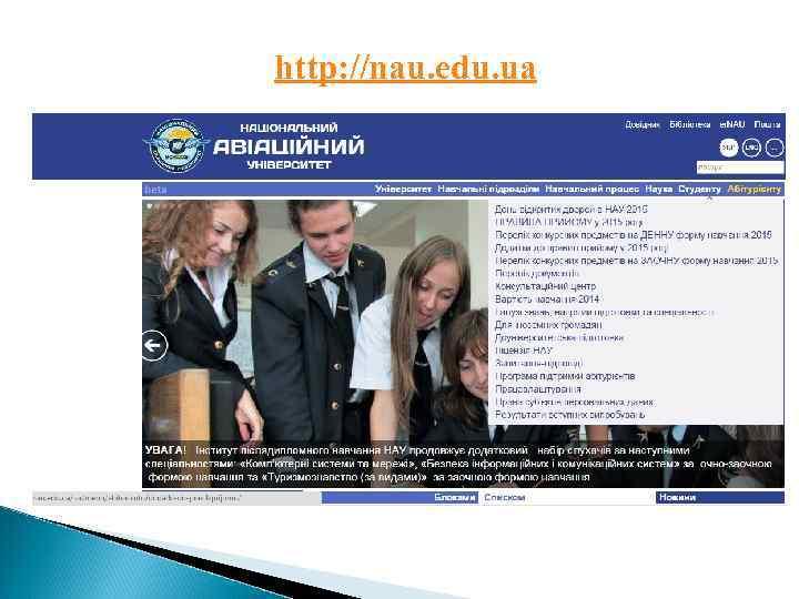 http: //nau. edu. ua