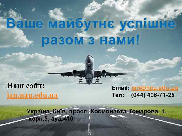 Наш сайт: ian. nau. edu. ua Email: ian@nau. edu. ua Тел: (044) 406 -71