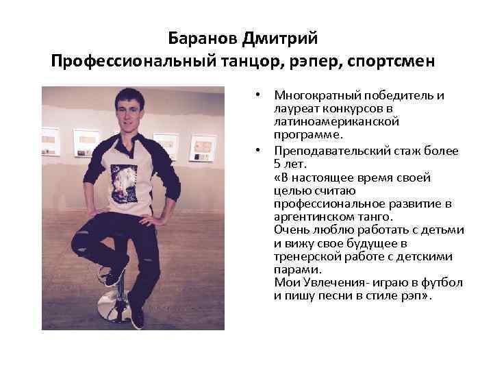 Баранов Дмитрий Профессиональный танцор, рэпер, спортсмен • Многократный победитель и лауреат конкурсов в латиноамериканской