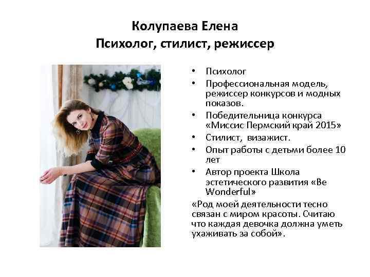 Колупаева Елена Психолог, стилист, режиссер • Психолог • Профессиональная модель, режиссер конкурсов и модных