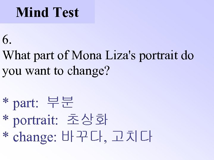 Mind Test 6. What part of Mona Liza's portrait do you want to change?