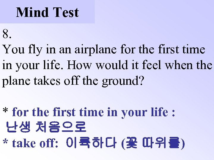 Mind Test 8. You fly in an airplane for the first time in your