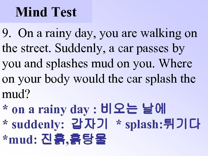 Mind Test 9. On a rainy day, you are walking on the street. Suddenly,