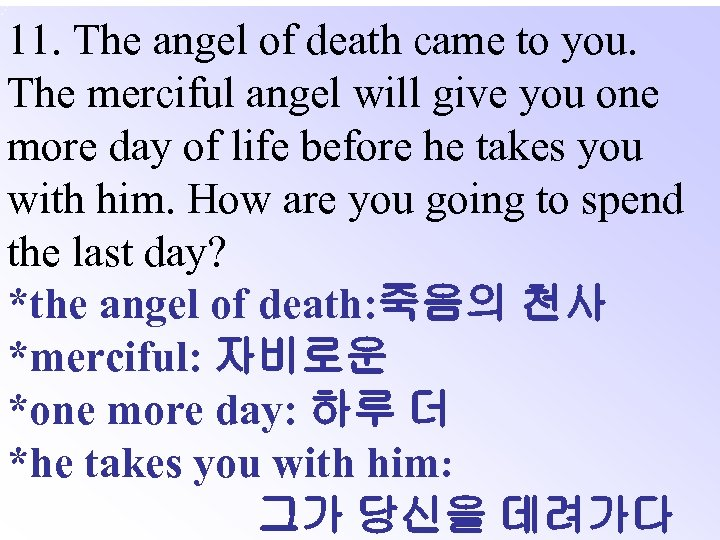 11. The angel of death came to you. The merciful angel will give you
