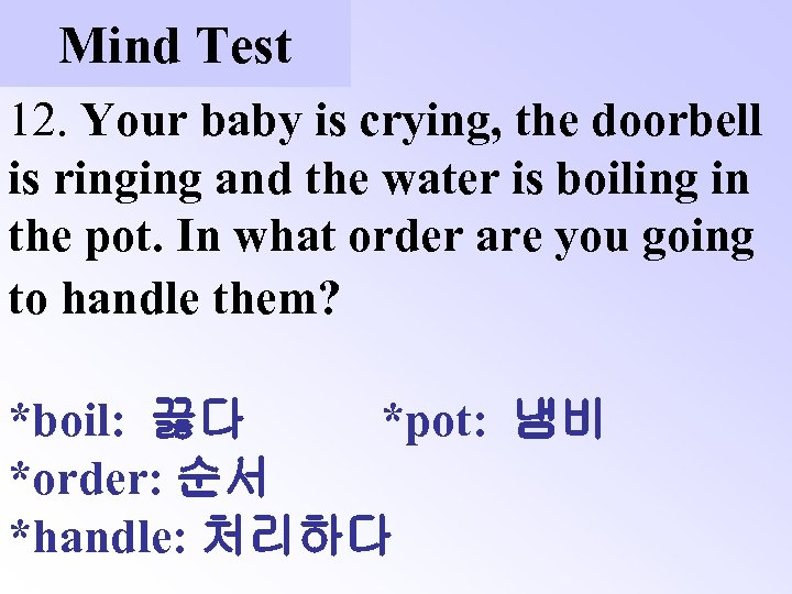 Mind Test 12. Your baby is crying, the doorbell is ringing and the water