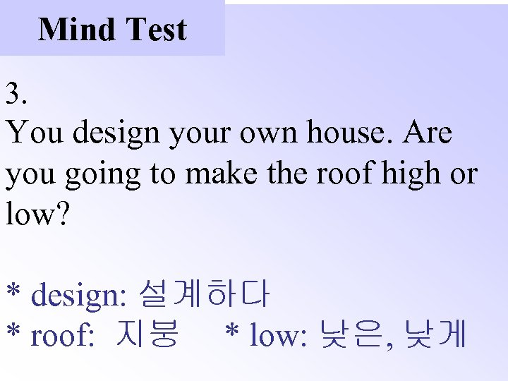 Mind Test 3. You design your own house. Are you going to make the