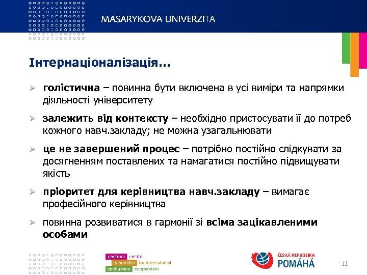 Інтернаціоналізація… Ø голістична – повинна бути включена в усі виміри та напрямки діяльності університету