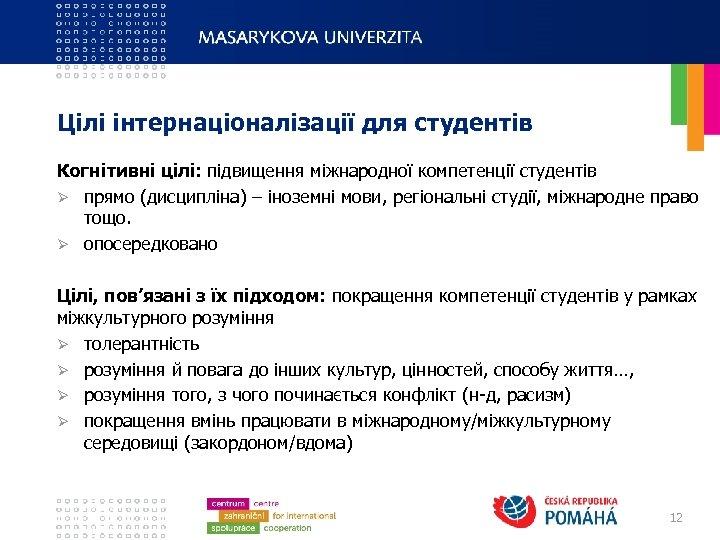 Цілі інтернаціоналізації для студентів Когнітивні цілі: підвищення міжнародної компетенції студентів Ø прямо (дисципліна) –