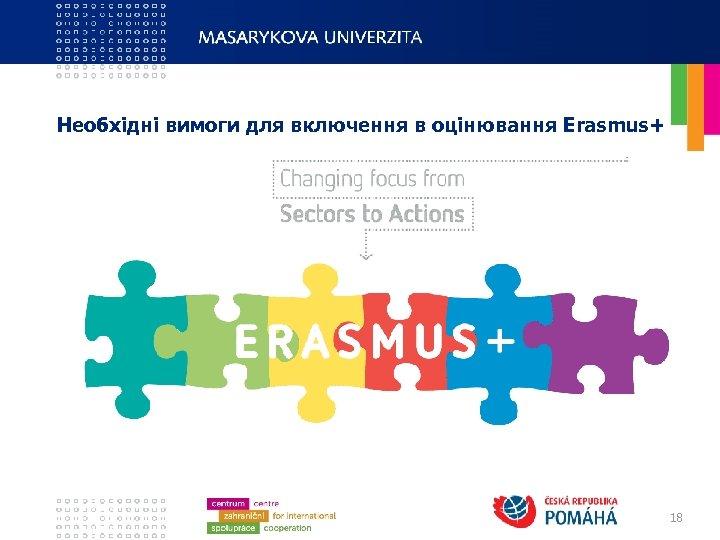 Необхідні вимоги для включення в оцінювання Erasmus+ 18