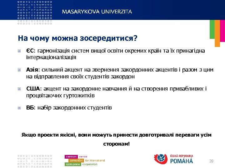 На чому можна зосередитися? ЄС: гармонізація систем вищої освіти окремих країн та їх принагідна