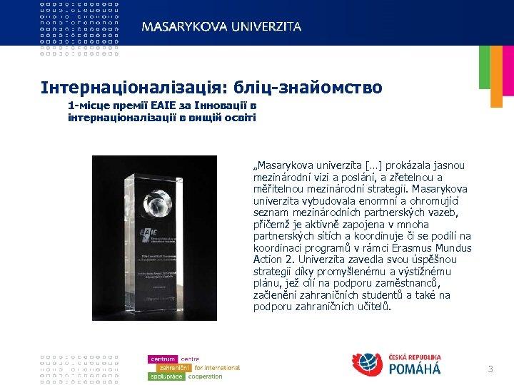 """Інтернаціоналізація: бліц-знайомство 1 -місце премії EAIE за Інновації в інтернаціоналізації в вищій освіті """"Masarykova"""